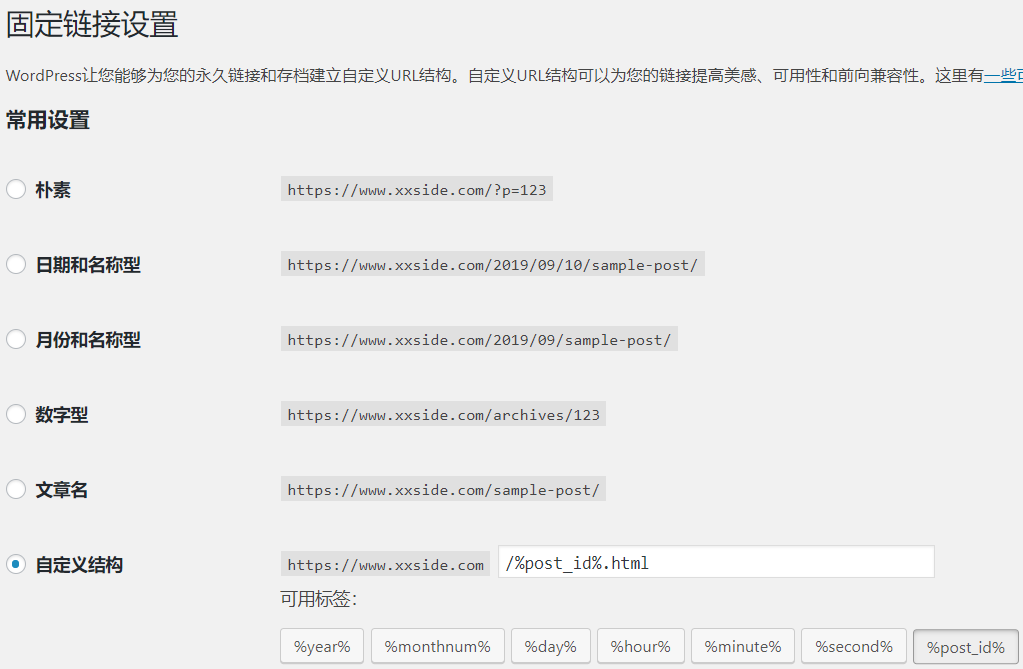 WordPress固定链接伪静态设置教程