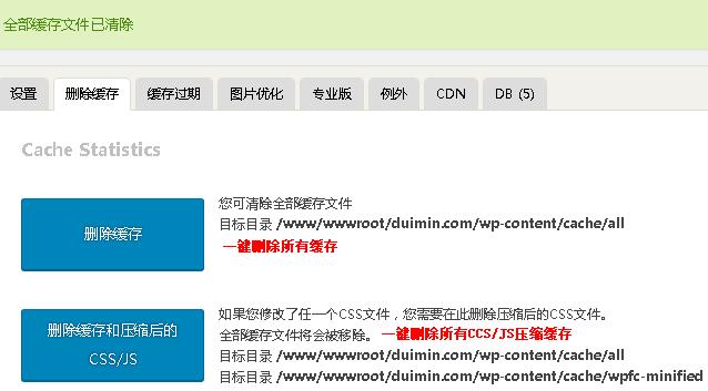 WordPress最强大的缓存插件WP Fastest Cache使用教程