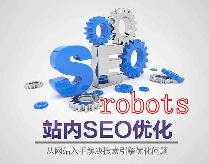 WordPress搜索引擎协议robots.txt怎么写
