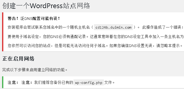 WordPress开启多站点功能以及插件MU Domain Mapping教程