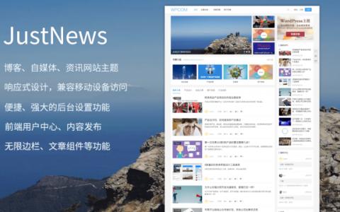 Wordpress自媒体/资讯/博客自适应网站主题JustNews4.0.4 带Qapress2.3.1破解版