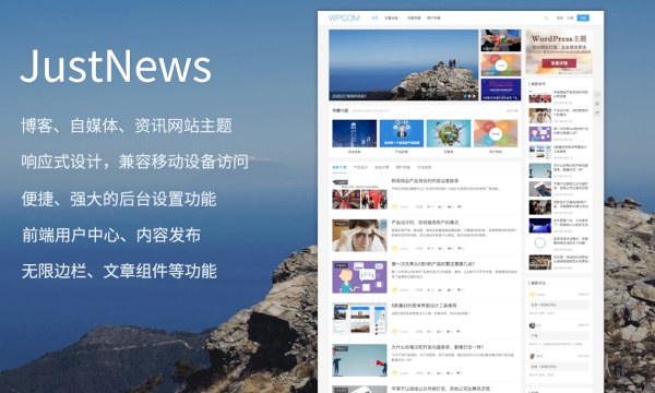 Wordpress自媒体/资讯/博客自适应网站主题JustNews4.3.0 带Qapress2.3.1破解版