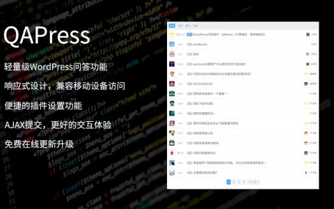 Wordpress轻量级问答插件QAPress2.3.1破解版