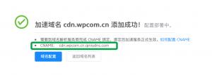 WordPress七牛云静态文件CDN加速配置教程
