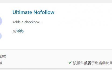 WordPress外链屏蔽设置 Ultimate Nofollow插件