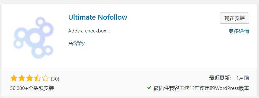 Ultimate Nofollow插件