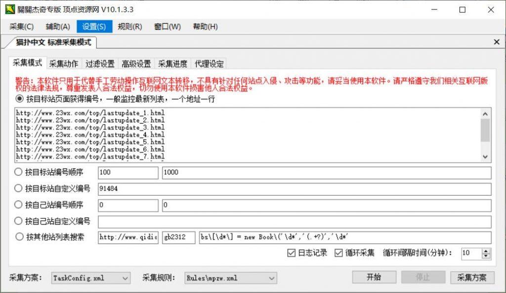 关关采集器2015国庆版V10.1.3.3破解版 免费下载