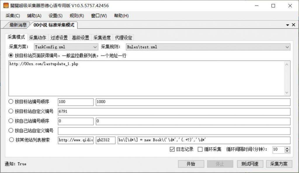 关关采集器2015专业版V10.5无限制版