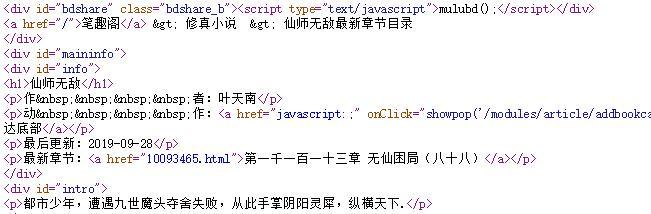 杰奇CMS小说关关采集器规则编写教程(图文+视频) 免费下载