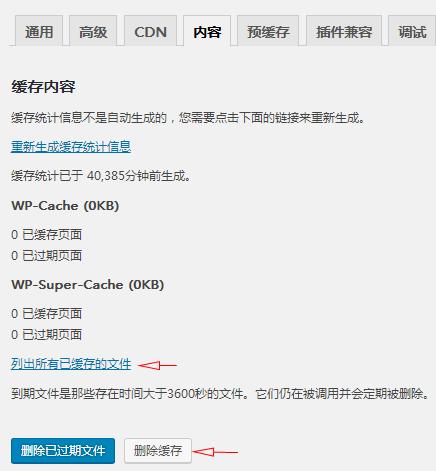WP Super Cache删除缓存