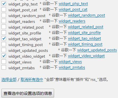WordPress清理和优化数据库,推荐几个优秀插件