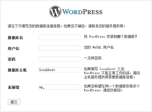 修改WordPress数据库表前缀方法