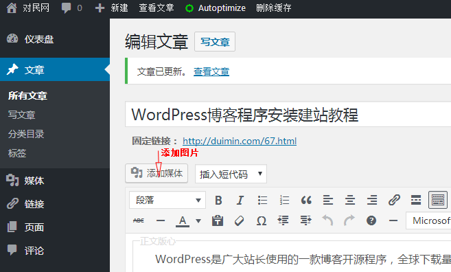 WordPress撰写文章