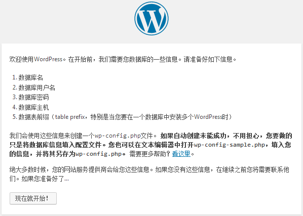 WordPress开始安装