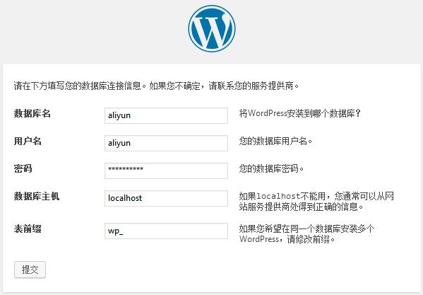 WordPress数据库连接
