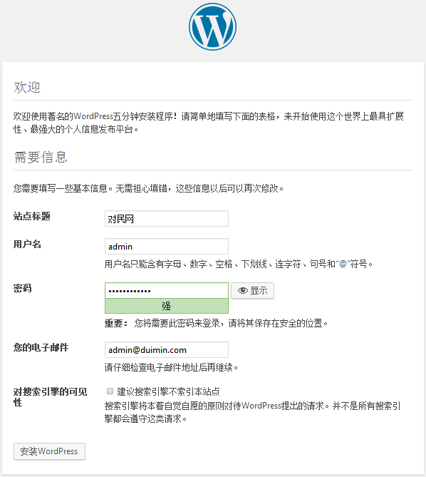WordPress博客程序建站 安装教程