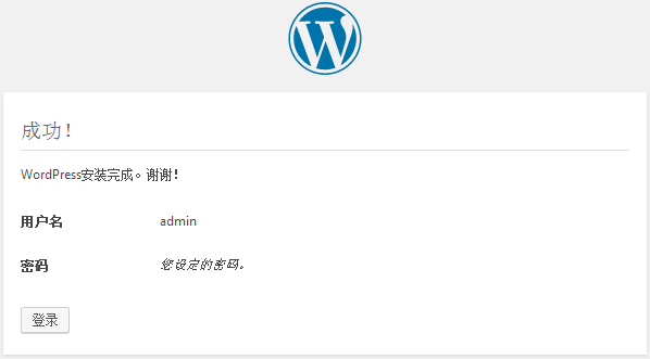 WordPress登录后台
