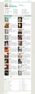 杰奇CMS小说模板源码 第47套PC主题绿色简单小说 免费下载