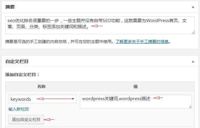 WordPress首页、分类、标签、文章、页面添加关键词和描述