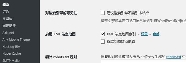WordPress插件XML Sitemap创建网站地图,比Google XML Sitemaps好用