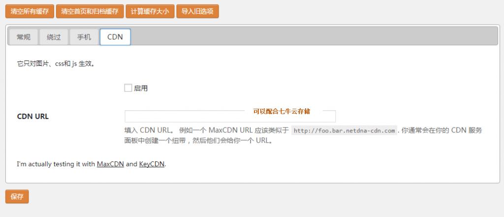 WordPress缓存页面插件:Hyper Cache设置使用教程