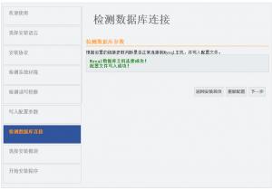 杰奇CMS程序小说网站安装教程 数据库连接