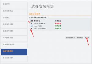 杰奇CMS程序小说网站安装教程 安装模块