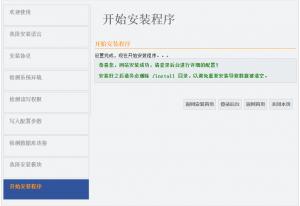 杰奇CMS程序小说网站安装教程 安装程序