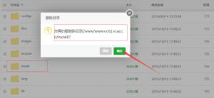 杰奇CMS程序小说网站安装教程 删除install目录