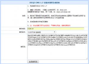 杰奇CMS程序小说网站安装教程 授权码生成