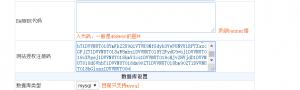 杰奇CMS程序小说网站安装教程 激活授权