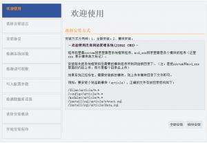 杰奇CMS程序小说网站安装教程 安装界面