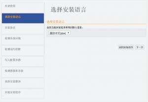 杰奇CMS程序小说网站安装教程 安装语言