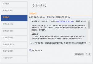 杰奇CMS程序小说网站安装教程 安装协议