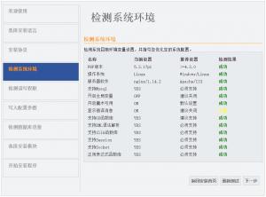 杰奇CMS程序小说网站安装教程 系统环境