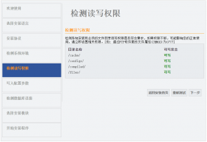杰奇CMS程序小说网站安装教程 读写权限