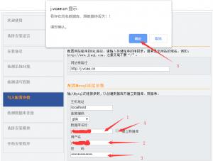杰奇CMS程序小说网站安装教程 配置参数