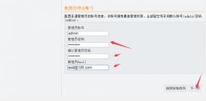 杰奇CMS程序小说网站 环境配置和安装教程