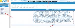 杰奇CMS程序小说网站 数据库升级