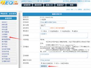杰奇CMS程序小说网站 区块管理