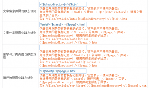 杰奇CMS程序小说网站 PC模版安装教程
