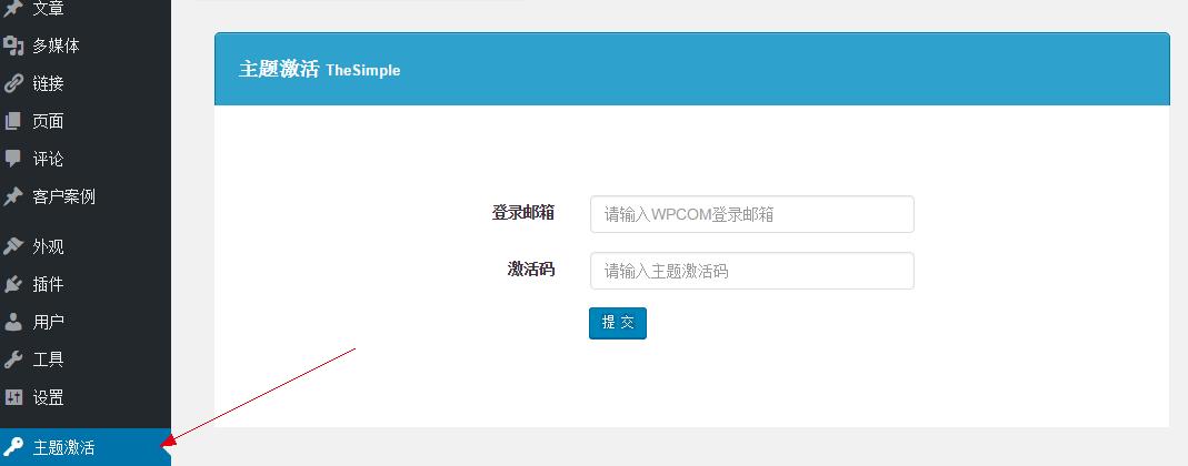 WPCOM Themer主体授权激活
