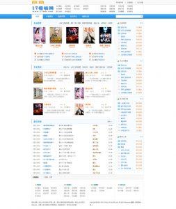 杰奇CMS小说模板源码 第10套PC主题天蓝色小说 免费下载