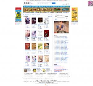杰奇CMS小说模板源码 第22套PC主题书包网小说