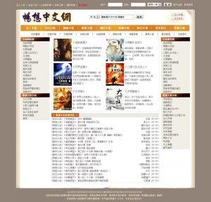 杰奇CMS小说模板源码 第29套PC主题畅想中文小说