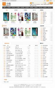 杰奇CMS小说模板源码 第28套PC主题69书小说 免费下载