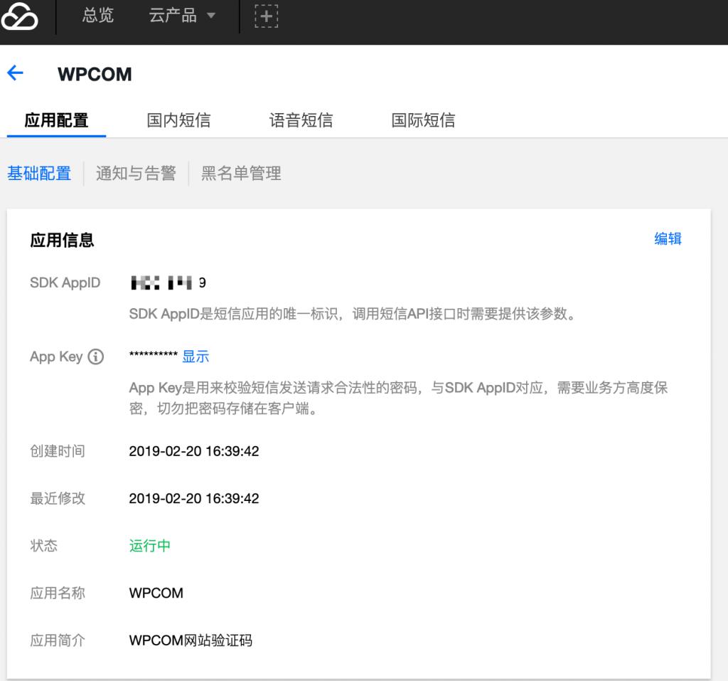 WPCOM Themer用户中心设置 详细讲解
