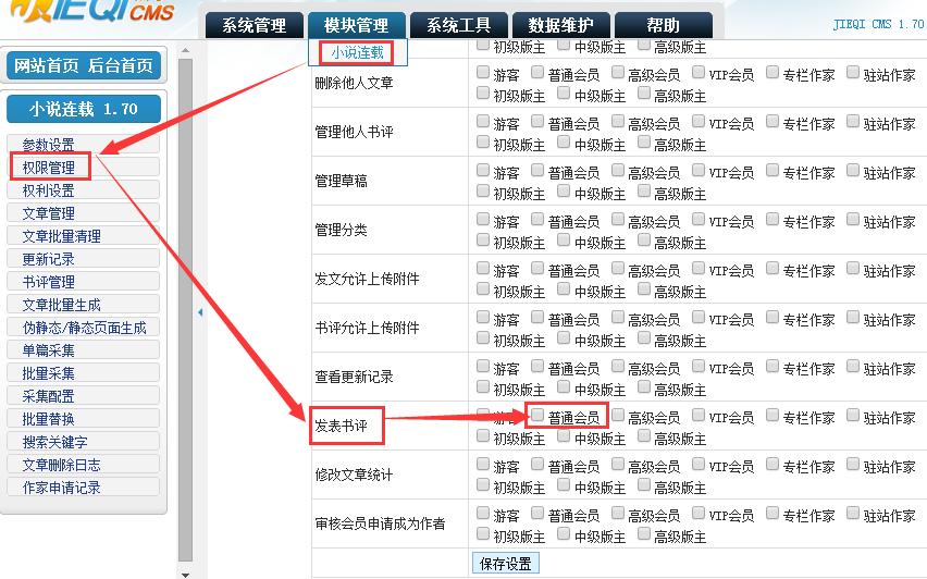 杰奇CMS模板评论系统用不了,发表书评不成功