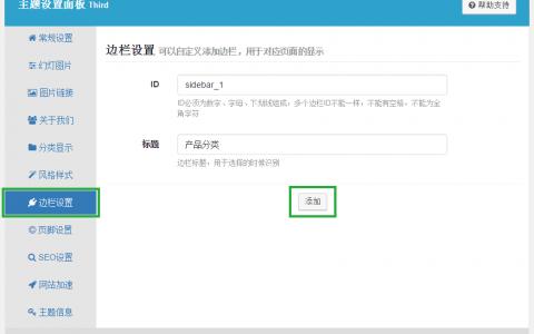 WPCOM Themer页面边栏设置 详细讲解