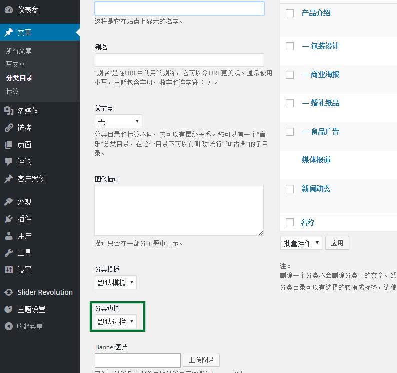 Themer框架页面边栏设置教程